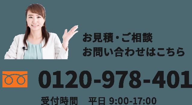 お見積・ご相談お問い合わせはこちら【フリーダイヤル】0120-978-401(受付時間 平日9:00-17:00)